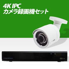 防犯カメラ セット 日本製 IPカメラ 4K 800万画素 H.265 PoE給電対応 赤外線カメラ1台と録画機セット HDD2TB内蔵 IPC 超高画質 2160p 夜間 監視カメラ【3年保証】