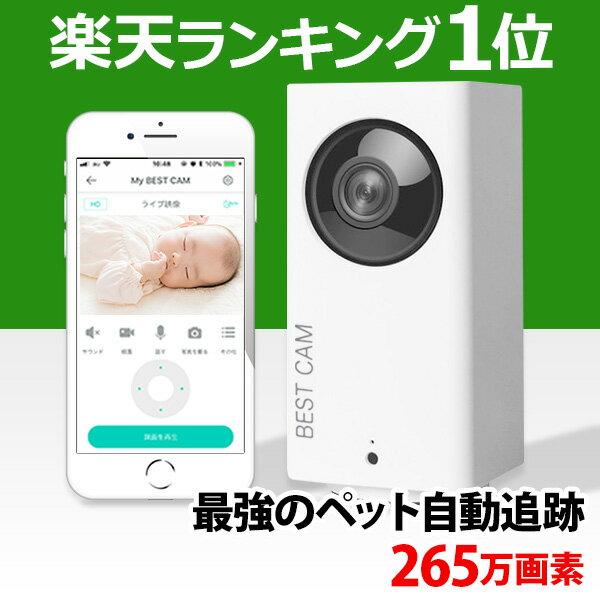 防犯カメラ 自動追跡 無料クラウド Wi-Fi 220万画素 360度 自動追尾 スマホ監視 ペット 見守り 追っかけ みてるちゃん