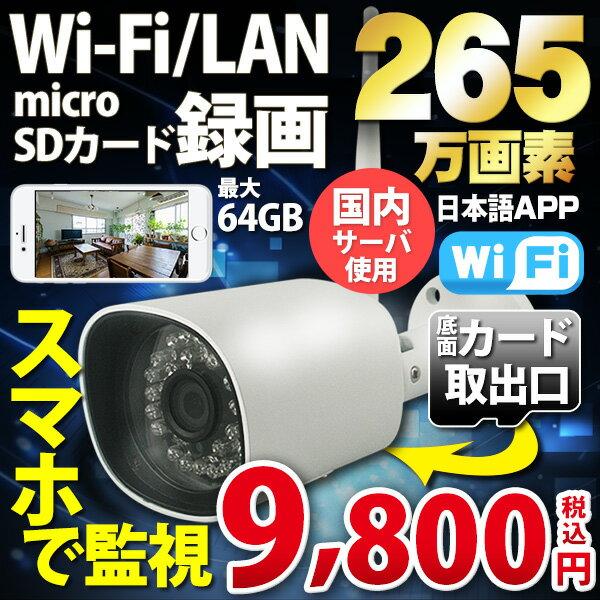 防犯カメラ Wi-Fi LAN接続 IPネットワークカメラ 1080P 265万画素 midroSD カード 録画 スマホ 屋外 赤外線 無線 ワイヤレス 監視カメラ 塚本無線