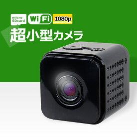 スパイカメラ 防犯カメラ 超小型 WIFI 屋外 家庭用 セット 1080p ネットワーク ワイヤレス 監視カメラ 置くだけ監視 スマホ 遠隔監視 おすすめ