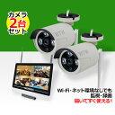 防犯カメラ 屋外 セット Wi-Fi 無線カメラ 録画機・カメラ2台 ディスプレイ一体型 カンタン設置 2TB搭載