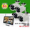 防犯カメラ 屋外 セット ワイヤレス wifi 防犯カメラセット 家庭用 監視カメラセット 録画機 カメラ 4台 セット ディ…