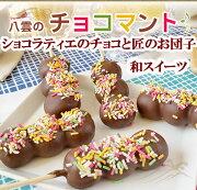 チョコマント10本セット