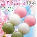 三色団子/花見だんご 10本