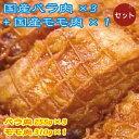 TBSぴったんこカンカンの石塚さんも絶賛!!国産手作り焼豚〜バラ肉255g × 3 + モモ肉セット〜