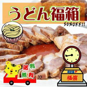 メガリッチうどん福箱セット☆期間限定特別企画☆さぬきの豚ちゃん送料無料[わけあり]