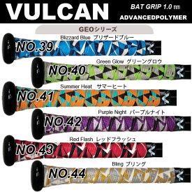 VULCAN バルカン グリップテープ 野球 バット用 GEOシリーズ