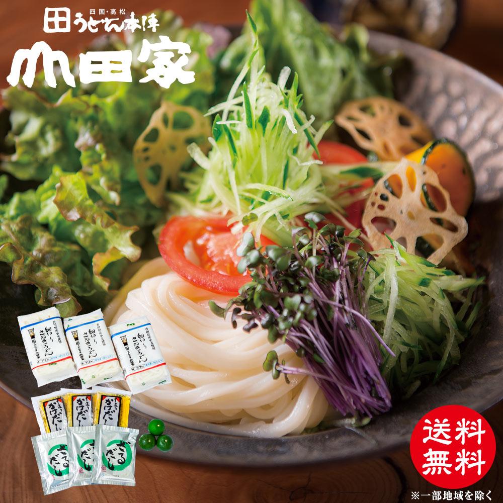 【送料無料】香川県産小麦使用 「細切り」 冷凍讃岐うどんと本造りだしの詰合せ[6人前]【MHRE-6S】