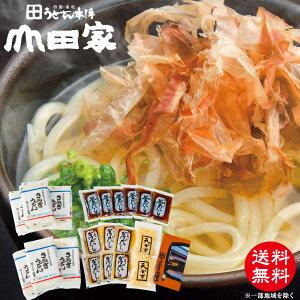 【送料無料】香川県産小麦100%使用 冷凍讃岐うどんとかけだし釜だしの詰合せ[12人前]【MRE-12】お中元・お歳暮・ご贈答、ご自宅でも!