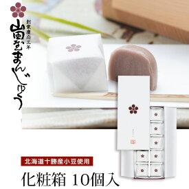 山田屋まんじゅう 化粧箱10個入