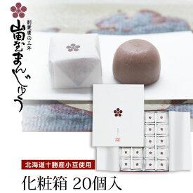 山田屋まんじゅう 化粧箱20個入