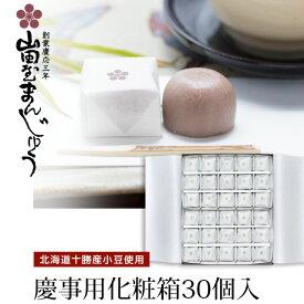 山田屋まんじゅう 慶事用化粧箱30個入