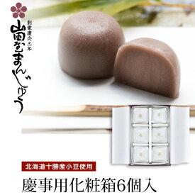 山田屋まんじゅう 慶事用化粧箱6個入