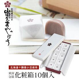 山田屋まんじゅう 化粧箱【密封包装】10個入
