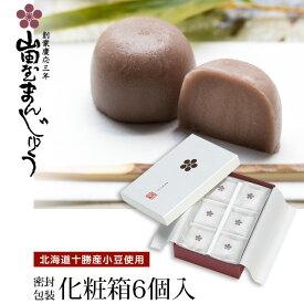 山田屋まんじゅう 化粧箱【密封包装】6個入