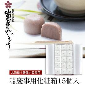 山田屋まんじゅう 慶事用化粧箱【密封包装】15個入