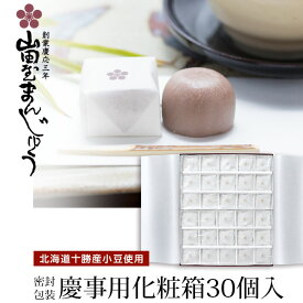 山田屋まんじゅう 慶事用化粧箱【密封包装】30個入
