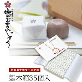 山田屋まんじゅう 木箱【密封包装】35個入