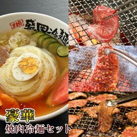 豪華焼肉・冷麺セット! 肉 牛肉 カルビ ハラミ 牛タン 牛たん 厚切り 冷麺 詰め合わせ セット 在宅応援 送料無料 やまなか家