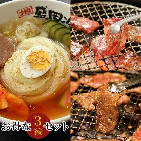 やまなか家 お得な3種セット 肉 牛肉 カルビ ハラミ 冷麺 冷めん 盛岡冷麺 詰め合わせ セット