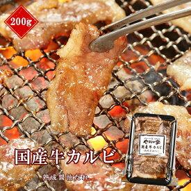 やまなか家 特選国産牛カルビ 熟成醤油だれ カルビ 国産 牛肉 牛 焼肉 焼き肉 ご飯のお供