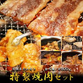 やまなか家 特製焼肉セット 元祖本だれ付 カルビ ホルモン もつBBQ パーティ 肉 牛肉 牛 豚肉 豚 鶏肉 鶏 セット 盛り合わせ 詰め合わせ