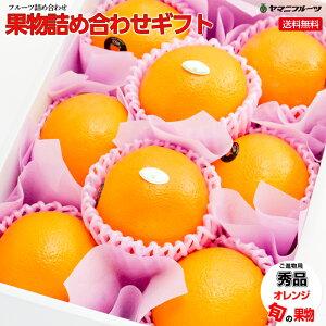[ご進物用/秀品] 果物詰め合わせギフト ネーブルオレンジ【のし対応】[プレゼント、誕生日、ギフト、贈り物、お祝い、内祝い、出産祝い、お供え、景品、お見舞い、手土産などに]