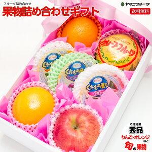[ご進物用/秀品] 果物詰め合わせギフト りんご・オレンジ・カップゼリーなど【のし対応】[御中元、お中元、お盆、プレゼント、誕生日、ギフト、贈り物、お祝い、内祝い、出産祝い、お供