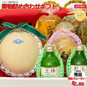 [ご進物用/秀品] 果物詰め合わせギフト 高級マスクメロン・袋入り果物ゼリー・果汁100%瓶ジュース【送料無料/のし対応】[クリスマス、プレゼント、誕生日、ギフト、贈り物、お祝い、内祝