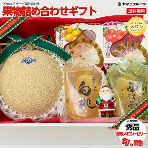 [ご進物用/秀品] X'mas限定 果物詰め合わせギフト 高級マスクメロン・袋入り果物ゼリー・果実の里ゼリー【送料無料/のし対応】[クリスマス、プレゼント、誕生日、ギフト、贈り物、お祝い、