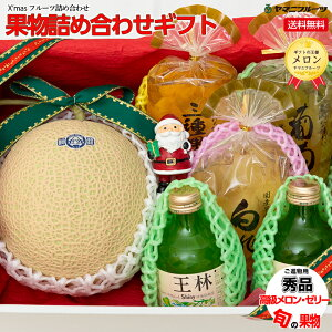 [ご進物用/秀品] X'mas限定 果物詰め合わせギフト 高級マスクメロン・袋入り果物ゼリー・果汁100%瓶ジュース【送料無料/のし対応】[クリスマス、プレゼント、誕生日、ギフト、贈り物、お祝