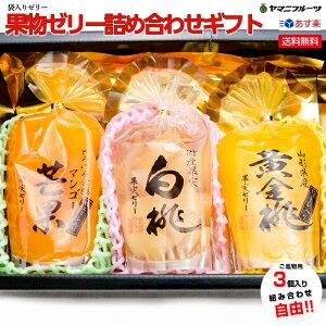 [ご進物用] 果物ゼリー詰め合わせギフト 3つ入り 自由に選べる袋入りゼリー(さくらんぼ、みかん、白桃など)【送料無料/あす楽対応/のし対応】[御中元、お中元、お盆、プレゼント、誕生