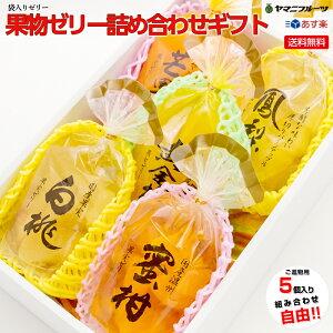 [ご進物用] 果物ゼリー詰め合わせ 5つ入り 自由に選べる袋入りゼリー(さくらんぼ みかん 白桃など)【送料無料/あす楽対応/のし対応】[フルーツゼリー 高級 ギフトセット 美味しい お取り