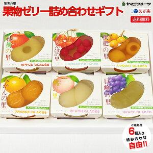 [ご進物用] 果物ゼリー詰め合わせギフト 6つ入り 自由に選べる果物の里ゼリー(さくらんぼ、みかん、りんごなど)【あす楽対応/のし対応】[御中元、お中元、お盆、プレゼント、誕生日、