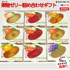 [ご進物用] 果物ゼリー詰め合わせギフト 9つ入り 自由に選べる果実の里ゼリー(さくらんぼ、みかん、りんごなど)【あす楽対応/のし対応】[御中元、お中元、お盆、プレゼント、誕生日、