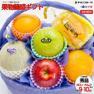 [ご進物用/秀品] 果物 籠盛ギフト メロン・パイン・りんごなど詰め合わせ【あす楽対応/のし対応】[くだもの 旬の果物 旬果 高級フルーツ セット 詰め合わせ かご盛り合わせ お供え物 法事