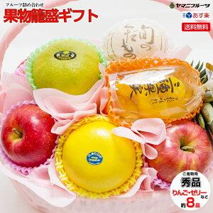 [ご進物用/秀品] 果物籠盛ギフトe パイン・りんご・袋入果物ゼリーなど詰め合わせ【あす楽対応/のし対応】[御中元、お中元、お盆、プレゼント、誕生日、ギフト、贈り物、お祝い、内祝い