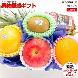 【当店人気NO.2】[ご進物用/秀品] 果物 籠盛ギフト りんご・パインなど詰め合わせ【送料無料/あす楽対応/のし対応】[くだもの 旬の果物 旬果 フルーツ セット 高級フルーツ詰め合わせ かご