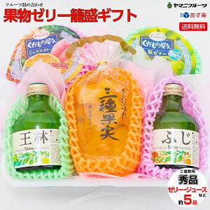 [ご進物用] 果物ゼリー籠盛ギフトA 袋入り果物ゼリー・カップゼリー・瓶ジュースなど詰め合わせ【送料無料/あす楽対応/のし対応】[フルーツゼリー かご盛り合わせ お取り寄せ お供え物