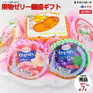 [ご進物用] 果物ゼリー籠盛ギフトB カップゼリー・果実の里ゼリーなど詰め合わせ【送料無料/あす楽対応/のし対応】[フルーツゼリー かご盛り合わせ お取り寄せ お供え物 ギフト 出産 内祝