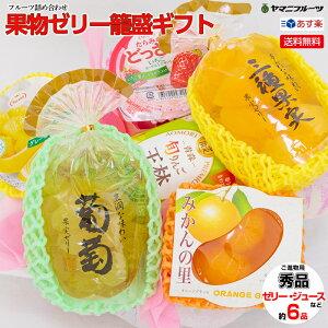 [ご進物用] 果物ゼリー籠盛ギフトE 袋入り果物ゼリー・カップゼリー・果実の里ゼリー・果汁100%瓶ジュースなど詰め合わせ【送料無料/あす楽対応/のし対応】[フルーツゼリー かご盛り合わ