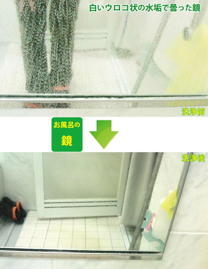 鏡のウロコ汚れ・水垢除去前後