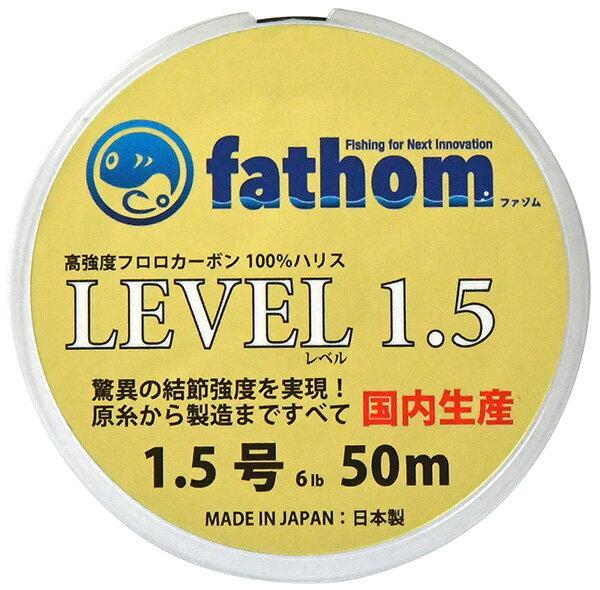 国産フロロカーボン製ハリス1.5号fathomLEVEL1.5