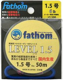 国産フロロカーボン製 釣り糸 ハリス 1.5号 fathom(ファゾム) LEVEL1.5 6lb 50m 色:クリア 磯釣り 船釣り フィッシング 高強度 フロロ ハリス ショックリーダー