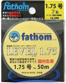 国産フロロカーボン製 釣り糸ハリス 1.75号 fathom(ファゾム) LEVEL1.75 7lb 50m 色:クリア 磯釣り 船釣り フィッシング 高強度ハリス ショックリーダー