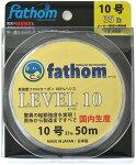 国産フロロカーボン製釣り用ハリス10号ファゾムLEVEL10