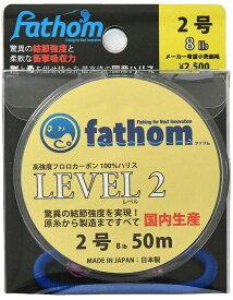 国産フロロカーボン製 釣り糸 ハリス 2号 fathom(ファゾム) LEVEL2 8lb 50m 色:クリア 磯釣り 船釣り フィッシング 高強度 フロロハリス ショックリーダー