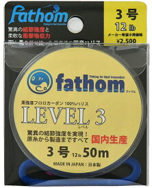 国産フロロカーボン製 釣り糸 ハリス 3号 fathom ファゾム LEVEL3 12lb 50m 色:クリア 磯釣り 船釣り フィッシング 高強度 フロロハリス ショックリーダー