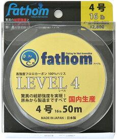 国産フロロカーボン製 釣り糸ショックリーダー/ハリス 4号 fathom(ファゾム) LEVEL4 16lb 50m 色:クリア 磯釣り 船釣り フィッシング 高強度ハリス ショックリーダー
