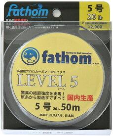 国産フロロカーボン製 釣り糸ショックリーダー/ハリス 5号 fathom(ファゾム) LEVEL5 20lb 50m 色:クリア 磯釣り 船釣り フィッシング 高強度ハリス ショックリーダー